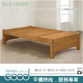 《固的家具GOOD》202-130-AA 雅歌樟木色3.5尺實木床底