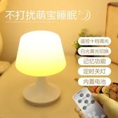 遙控充電式插電小夜燈臥室床頭台燈嬰兒喂奶護眼睡眠月子網紅宿舍 【免運快速出貨】