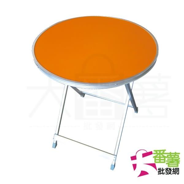 超極輕 鋁合金折合桌(圓形)/折疊桌/露營桌 [ 大番薯批發網 ]