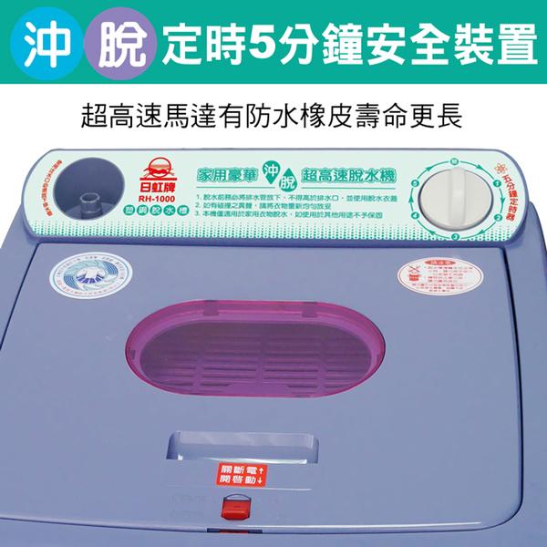 【日虹牌】10kg超高速塑鋼內槽沖脫水機(台灣製) RH-1000
