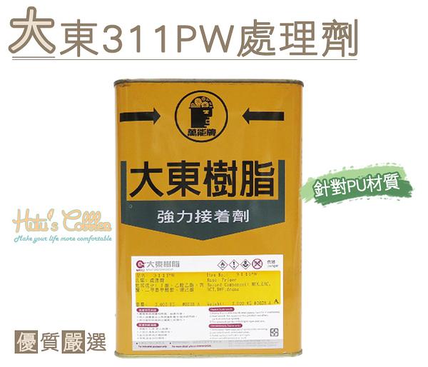 糊塗鞋匠 優質鞋材 N117 台灣製造 大東311PW處理劑 PU材質 適用 3kg
