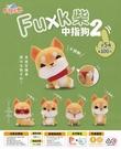 夥伴玩具 FUXK柴 中指狗 柴犬 扭蛋 轉蛋 造型扭蛋 全5款 COCOS TU002