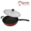 台灣製造鍋師傅 超硬紅色炒鍋 33cm附玻璃蓋-航鈦合金不沾鍋 炒鍋