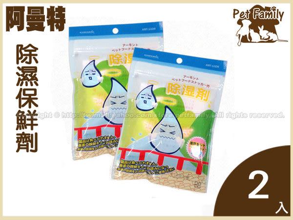 寵物家族*-ARMONTO除濕保鮮劑2入(飼料桶專用)