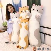 貓咪毛絨玩具長條抱枕床上公仔玩偶布娃娃抱抱熊【淘夢屋】