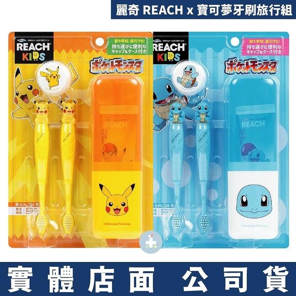 麗奇 REACH x 寶可夢牙刷旅行組 皮卡丘/傑尼龜 兩款可選 兩款可選 6-12歲 牙刷 漱口杯