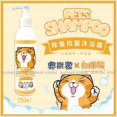 寵物家族-【白爛貓X奧斯蒙】 聯名款 寵物頂級沐浴露/洗毛精250ml-除蚤抗菌