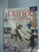 【書寶二手書T4/藝術_XEO】你不可不知道的世界頂尖舞團及其歷史_歐建平
