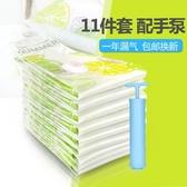 抽氣真空壓縮袋11件大號棉被子衣服衣物收納袋整理袋打包袋  免運快速出貨