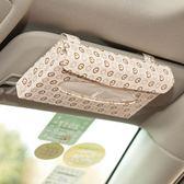 創意車用紙巾盒掛式天窗 車載遮陽板抽紙盒眼汽車內飾用品【onecity】