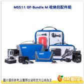 MindShift 曼德士 GOPRO行動攝影配件 MS511 GP Bundle M 收納包配件組 彩宣公司貨