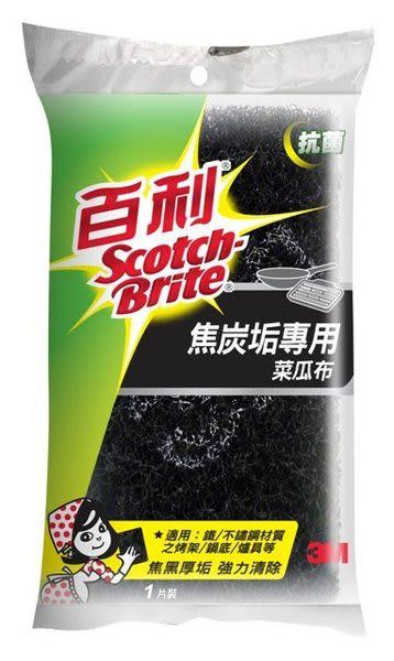 3M 焦炭垢專用菜瓜布