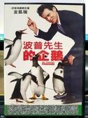 挖寶二手片-G07-001-正版DVD-電影【波普先生的企鵝】-金凱瑞(直購價)