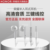 華為旗下HONOR/榮耀AM116半入耳式耳機線控 入耳式通用耳機官方15 探索先鋒