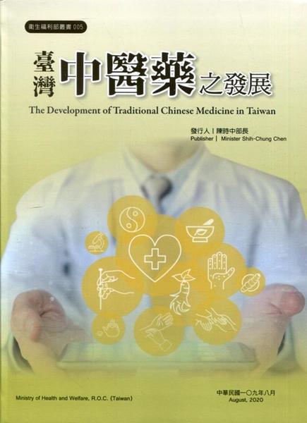 臺灣中醫藥之發展(第4版)