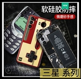 【萌萌噠】三星 S21+ S20+ S21 Ultra 復古偽裝保護套 全包軟殼 懷舊彩繪 創意新潮 錄音帶 手機殼