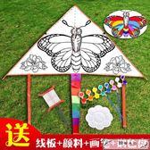 兒童diy風箏 空白手工涂色自制材料包幼兒園手繪制作填色繪畫涂鴉