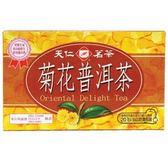 天仁茗茶 菊花 普洱茶(盒) 40g