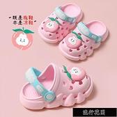 兒童拖鞋夏女童可愛小童寶寶洞洞鞋幼兒嬰兒涼拖軟底防滑沙灘【全館免運】