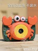 泡泡機網紅泡泡機螃蟹相機少女心ins吹泡泡槍水兒童玩具全自動防漏電動 迷你屋 新品