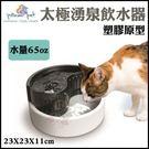 *King Wang*Pioneer Pet 太極湧泉飲水器(原型 D155)