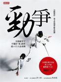 (二手書)勁爭:決勝兩岸,華文管理學新里程碑