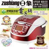 【多禮量販店】《日象》微電腦液晶電子鍋 (ZOR-18SR)