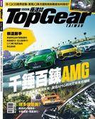 TopGear Taiwan 極速誌 6月號/2018 第32期