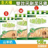 健康時刻 雙效牙刷潔牙骨-山羊奶145g/全犬種【寶羅寵品】