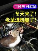 驅趕器 汽車驅鼠劑車用驅鼠器發動機艙專用驅鼠倉防老鼠驅趕包藥防鼠神器 宜品