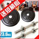 20公斤啞鈴槓片組(送二支1.8公斤短槓...
