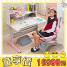 【台灣製】兒童書桌 學習桌椅 升降桌椅 ...