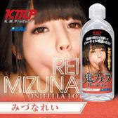 潤滑液 情趣用品 女優 水菜麗(檸檬香)真實口液-200ml『包裝私密-年中慶』