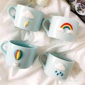 天空戀曲陶瓷杯創意日式彩虹馬克杯迷你家用早餐咖啡水杯  朵拉朵衣櫥