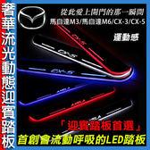 馬自達MAZDA冷光LED迎賓踏板 M3 M5 CX-3 CX-5流動+跳動雙模組炫光踏墊 防刮漆