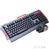 無線鍵盤滑鼠套裝筆記本電腦游戲辦公家用鍵鼠懸浮金屬防水消費滿一千現折一百