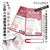 眼鏡鼻托防滑隱形鼻墊一次性減壓無印痕防花妝鼻梁托增高鼻貼 新年禮物