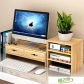 熒幕架 筆電顯示器屏增高架底座鍵盤置物整理桌面收納盒子托支抬加高【快速出貨】
