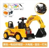 玩具車 兒童挖掘機挖土機可坐可騎大號電動男孩玩具車遙控挖機寶寶工程車 瑪麗蘇DF