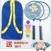 超輕羽毛球拍初學3-12歲兒童小學生羽毛球雙拍玩幼兒園玩具 aj6681『紅袖伊人』