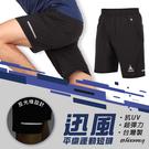 HODARLA 男女迅風平織運動短褲(慢跑 路跑 台灣製≡體院≡ 31523