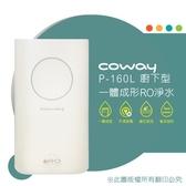 水蘋果【快速到貨~分期0利率】Coway一體成型櫥下式RO淨水器 P-160L (含到府安裝)