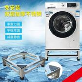 不銹鋼洗衣機底座洗衣機架全自動通用托架架子冰箱底座架滾筒支架   任選一件享八折