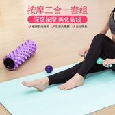 泡沫軸瑜伽柱肌肉放鬆滾軸健身瘦腿按摩棒浮點狼牙按摩套組三件套