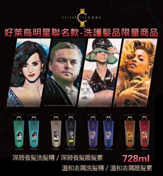 【現貨】沙龍級 Celebrity Icons 好萊烏明星聯名款 洗髮精 護髮素 728ml (1入) 深層養髮 溫和去屑