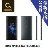 Sony Xperia XA2 Plus 64G 6吋 空機 板橋實體店面 【吉盈數位商城】