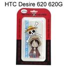 海賊王透明軟殼 HTC Desire 620 620G dual sim [R51] 魯夫 航海王保護殼【正版授權】
