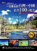 (二手書)一生要去的台灣、中國最美100個地方