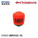 漁拓釣具 KIZAKURA R-NEX 2 紅 [外掛式阿波]