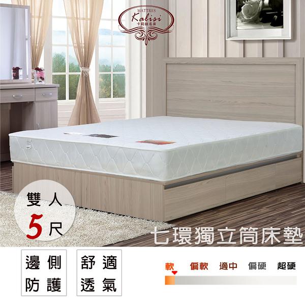 軟床【UHO】Kailisi卡莉絲名床~ 森呼吸5尺雙人 獨立筒床墊 免運